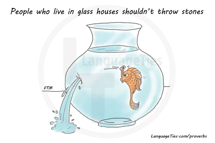 People in glass houses shouldn't throw stones - جواب های هوی است