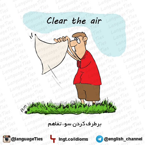 clear the air - برطرف کردن سوء تفاهم