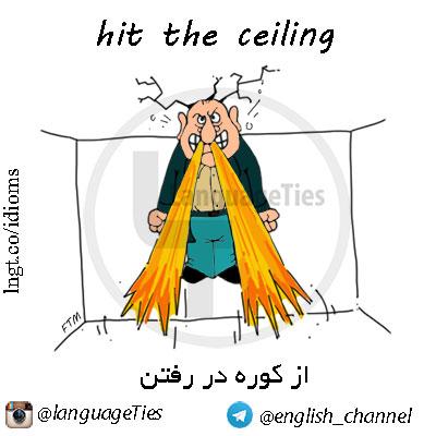 از کوره در رفتن - hit the ceiling