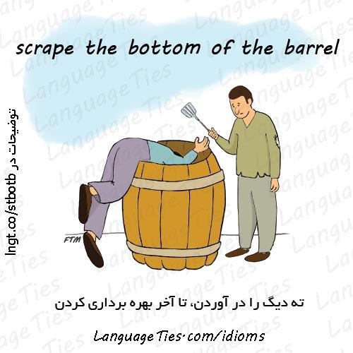 scrape the bottom of the barrel - کفگیرش به ته دیگ خورده