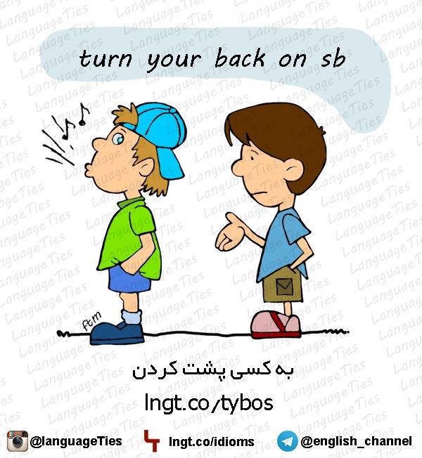 turn your back on sb - به کسی پشت کردن